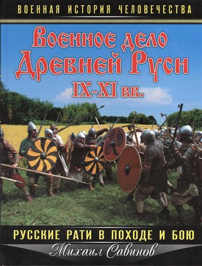 Военное дело Древней Руси IX-XI вв. Русские рати в походе и в бою