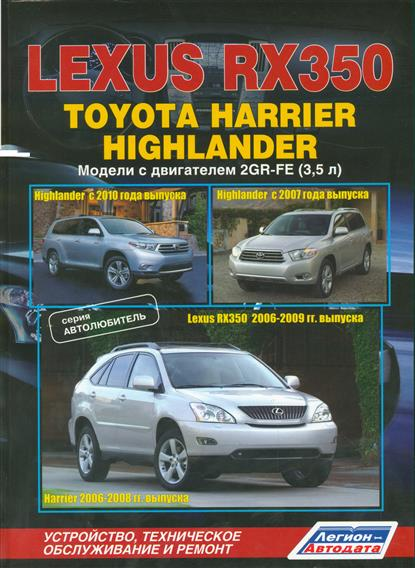 Lexus RX350. Toyota Harrier Highlander. Модели с двигателем 2GR-FE (3,5л.). Устройство, техническое обслуживание и ремонт 2017 new car interior led decoration for cadillac srx cts lexus is250 rx300 rx350 nx mercedes w211 w204 w203 w210 w1 accessories