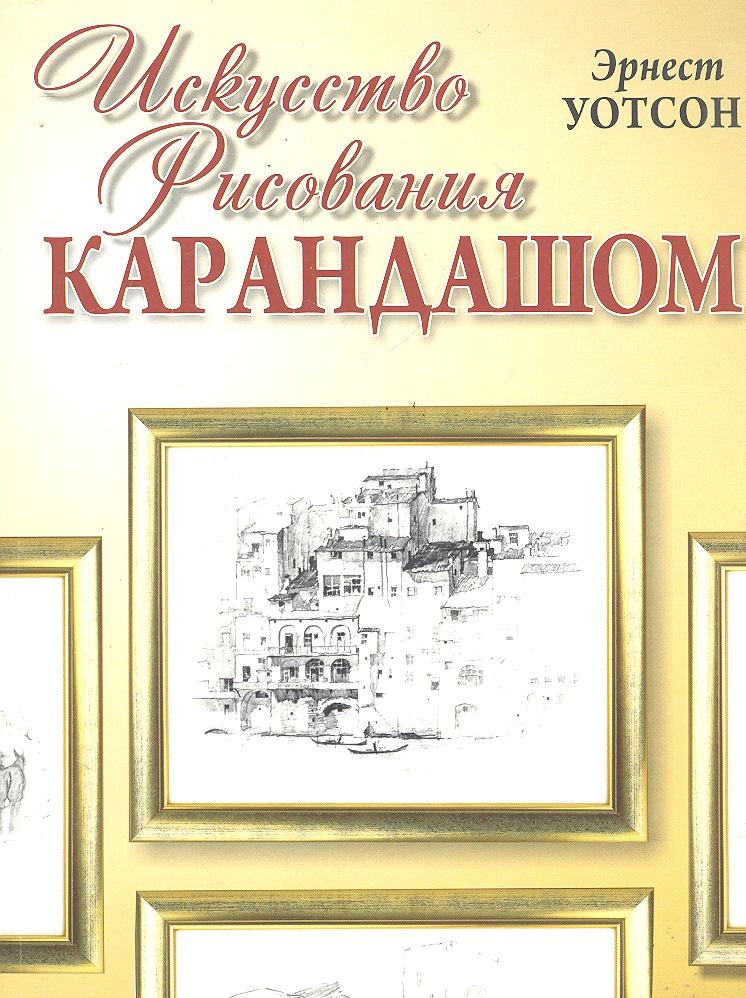 Уотсон Э. Искусство рисования карандашом ISBN: 9789851510753