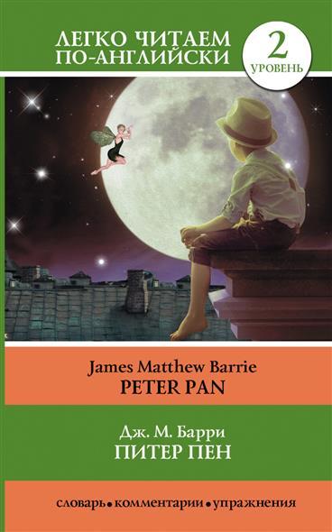 Барри Дж. М. Питер Пен = Peter Pan. 2 уровень барри дж peter pan питер пэн