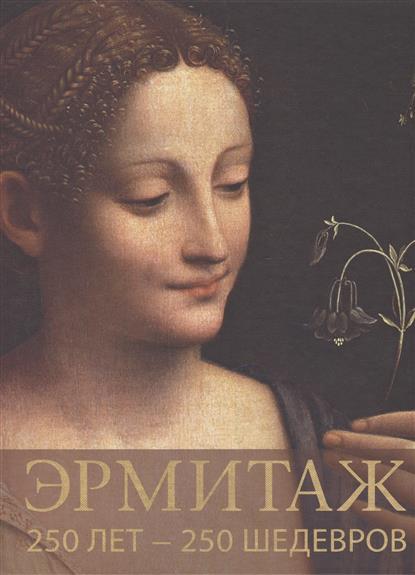 Эрмитаж. 250 лет - 250 шедевров
