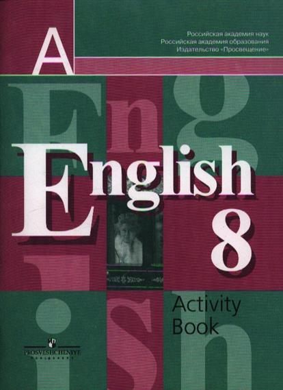 Английский язык 8 кл Р/т
