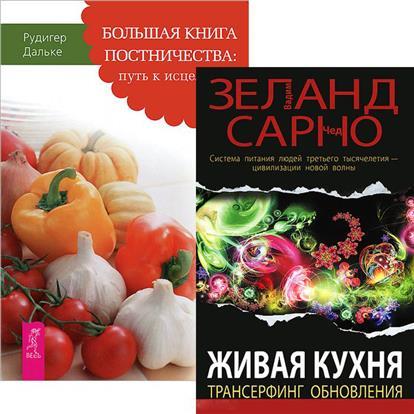 Большая книга постничества + Живая кухня (комплект из 2 книг) образцовая кухня комплект из 4х книг