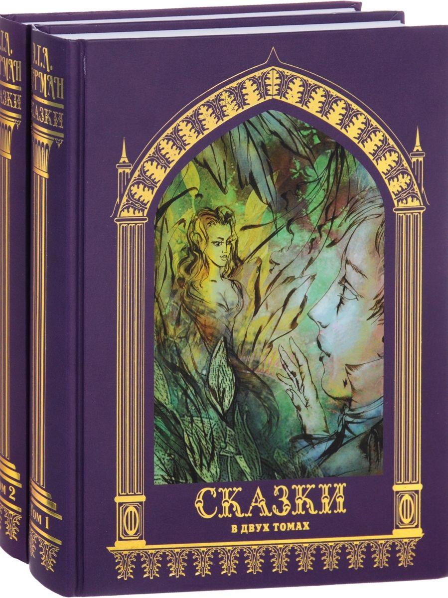 Сказки. В двух томах (комплект из 2 книг)
