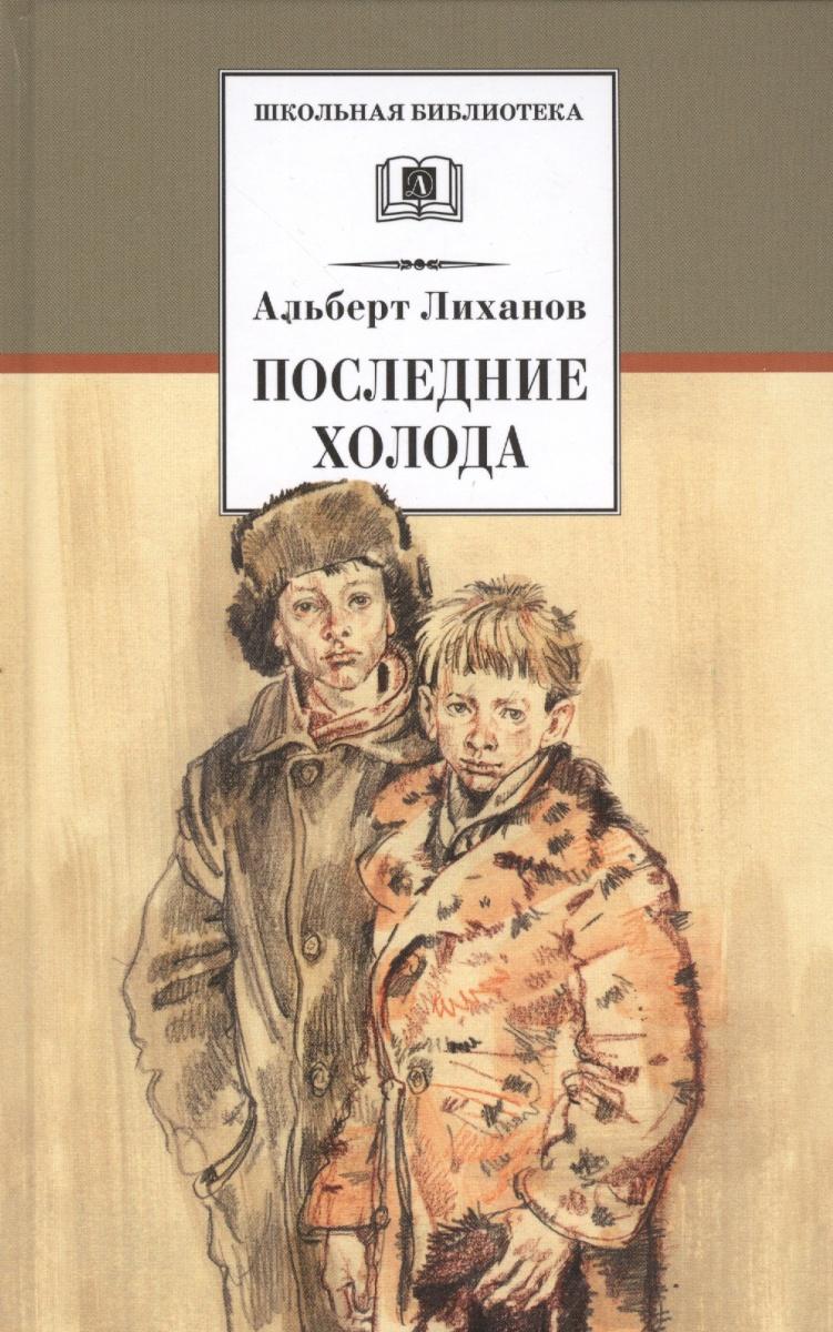 Лиханов А. Последние холода. Повести лиханов а мой генерал роман для детей