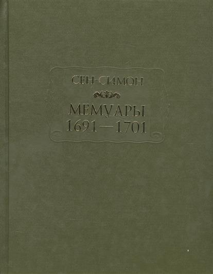 Сен-Симон Мемуары 1691-1701 я сбил целый авиаполк мемуары финского аса