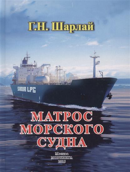 Шарлай Г. Матрос морского судна марта шарлай адам вспоминает