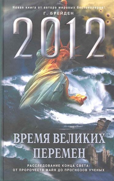 2012 Время великих перемен