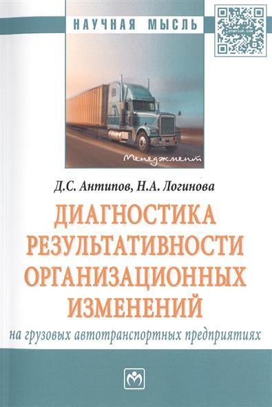 Антипов Д., Логинова Н. Диагностика результативности организационных изменений на грузовых автотранспортных предприятиях. Монография связь на промышленных предприятиях