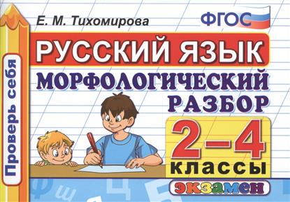 Русский язык. 2-4 классы. Морфологический разбор