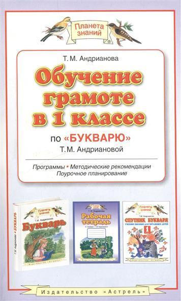 Андрианова Т.: Обучение грамоте в 1 кл