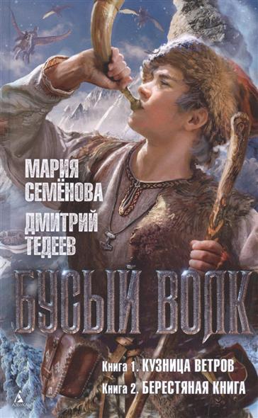 Семенова М., Тедеев Д. Бусый волк. Книга 1: Кузница ветров. Книга 2: Берестяная книга книга