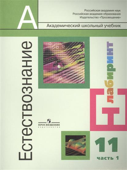 Естествознание. 11 класс. Учебник для общеобразовательных организаций. Базовый уровень. В 2 частях. Часть 1. 3-е издание (комплект из 2 книг)