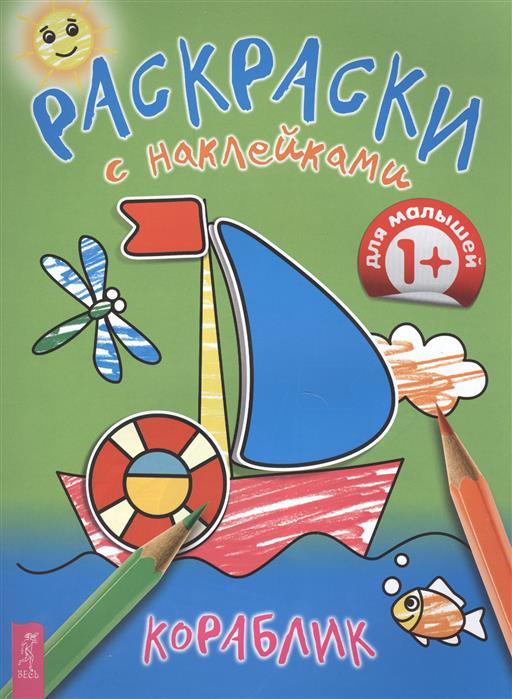 Раскраски с наклейками Кораблик оригами для детей 1 ступень выпуск 2 с наклейками кораблик краб самолет слон поросенок
