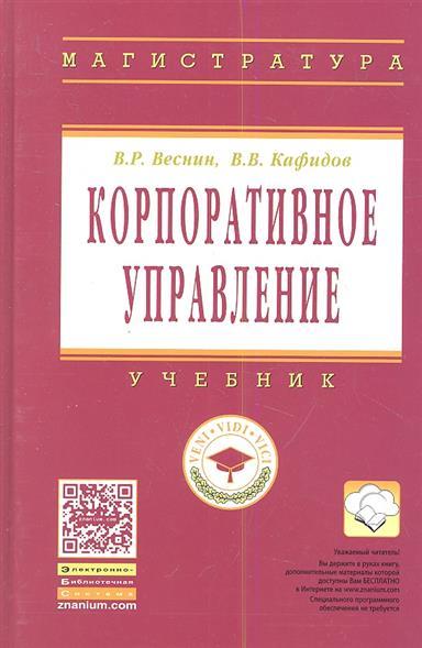 Веснин В., Кафидов В. Корпоративное управление. Учебник дементьева а корпоративное управление учебник