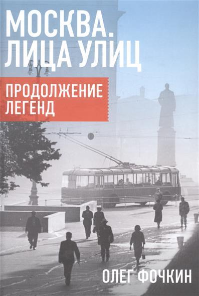 Москва. Лица улиц. Продолжение легенд