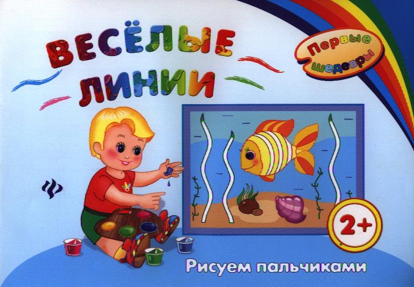 Ефимова И. Веселые линии. Рисуем пальчиками деркач т б веселые друзья рисуем пальчиками 3–4 года пособие для детей