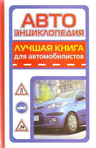 Автоэнциклопедия Лучшая кн. для автомобилистов