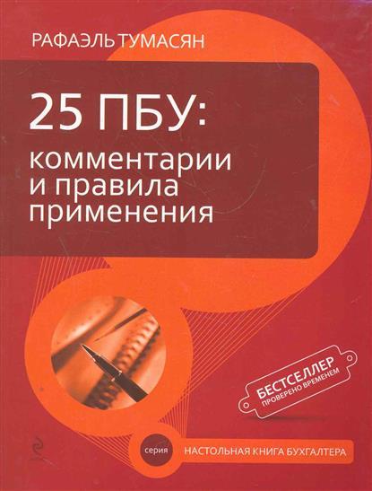 25 ПБУ комментарии и правила применения
