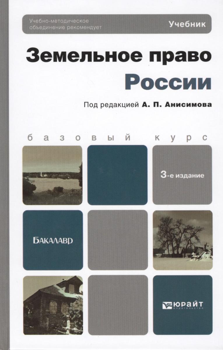 Земельное право России. Учебник для бакалавров (комплект из 2 книг)