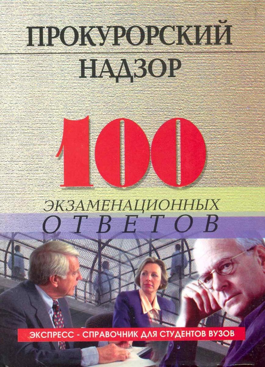Смоленский М., Жильцов И. Прокурорский надзор 100 экзам. ответов цена