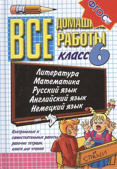 Все домашние работы за 6 класс: Литература. Математика. Русский язык. Английский язык. Немецкий язык