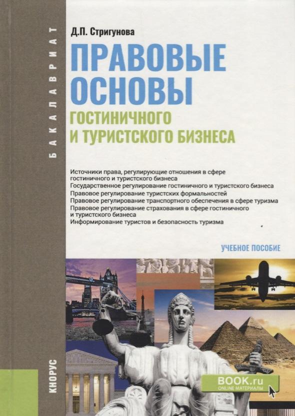 Стригунова Д. Правовые основы гостиничного и туристского бизнеса правовые основы профессиональной