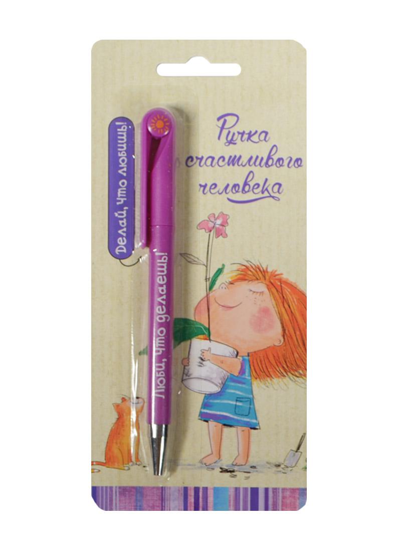 Открытка с ручкой Ручка счастливого человека (0701.048)