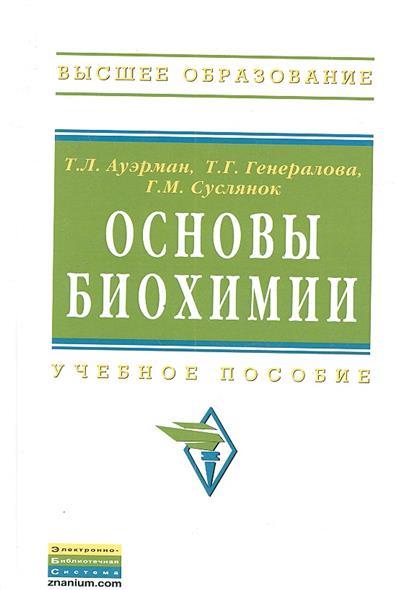 Ауэрман Т., Генералова Т., Суслянок Г. Основы биохимии. Учебное пособие