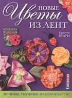 Новые цветы из лент: Приемы, техники, мастер-классы