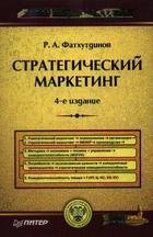 Стратегический маркетинг Фатхутдинов