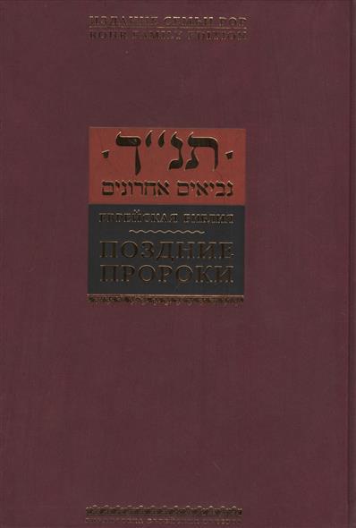 Тантлевский И. (пер.) Еврейская Библия. Поздние пророки ISBN: 9785995302292