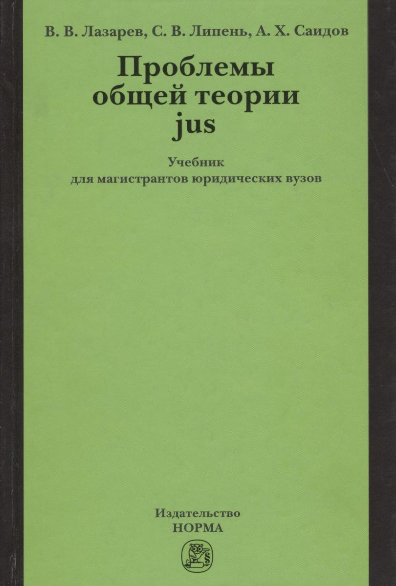 Лазарев В., Липень С., Саидов А. Проблемы общей теории jus: Учебник с н лазарев выздоровление души