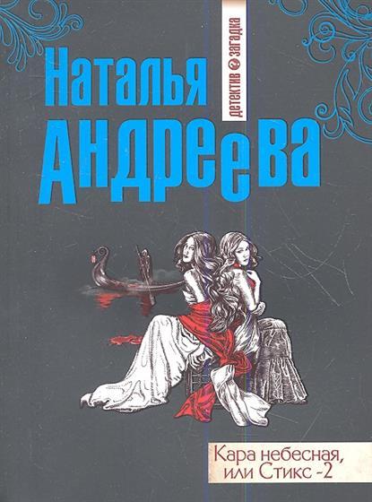 Кара небесная, или Стикс-2