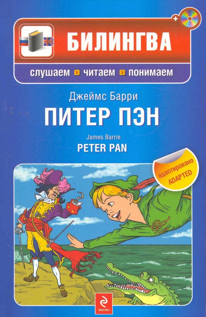 Барри Дж. Питер Пэн барри дж peter pan питер пэн