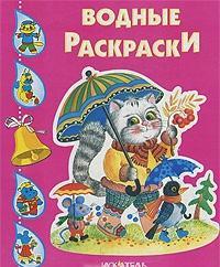 Смирнова Е. (худ.) КР Котик с зонтиком ISBN: 9785938335806