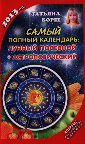 Самый полный календарь на 2013 год: лунный посевной + астрологический
