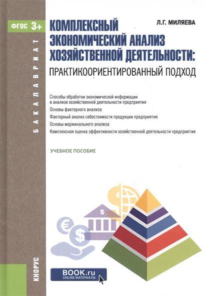 Комплексный экономический анализ хозяйственной деятельности: практикоориентированный подход