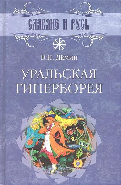 Уральская Гиперборея