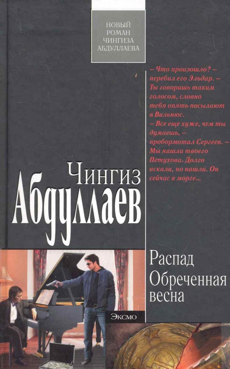 Абдуллаев Ч. Распад Обреченная весна абдуллаев ч а распад разорванный август