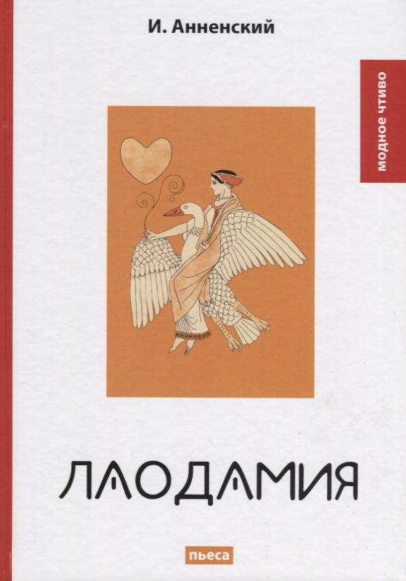 Анненский И. Лаодамия анненский и анненский лирика