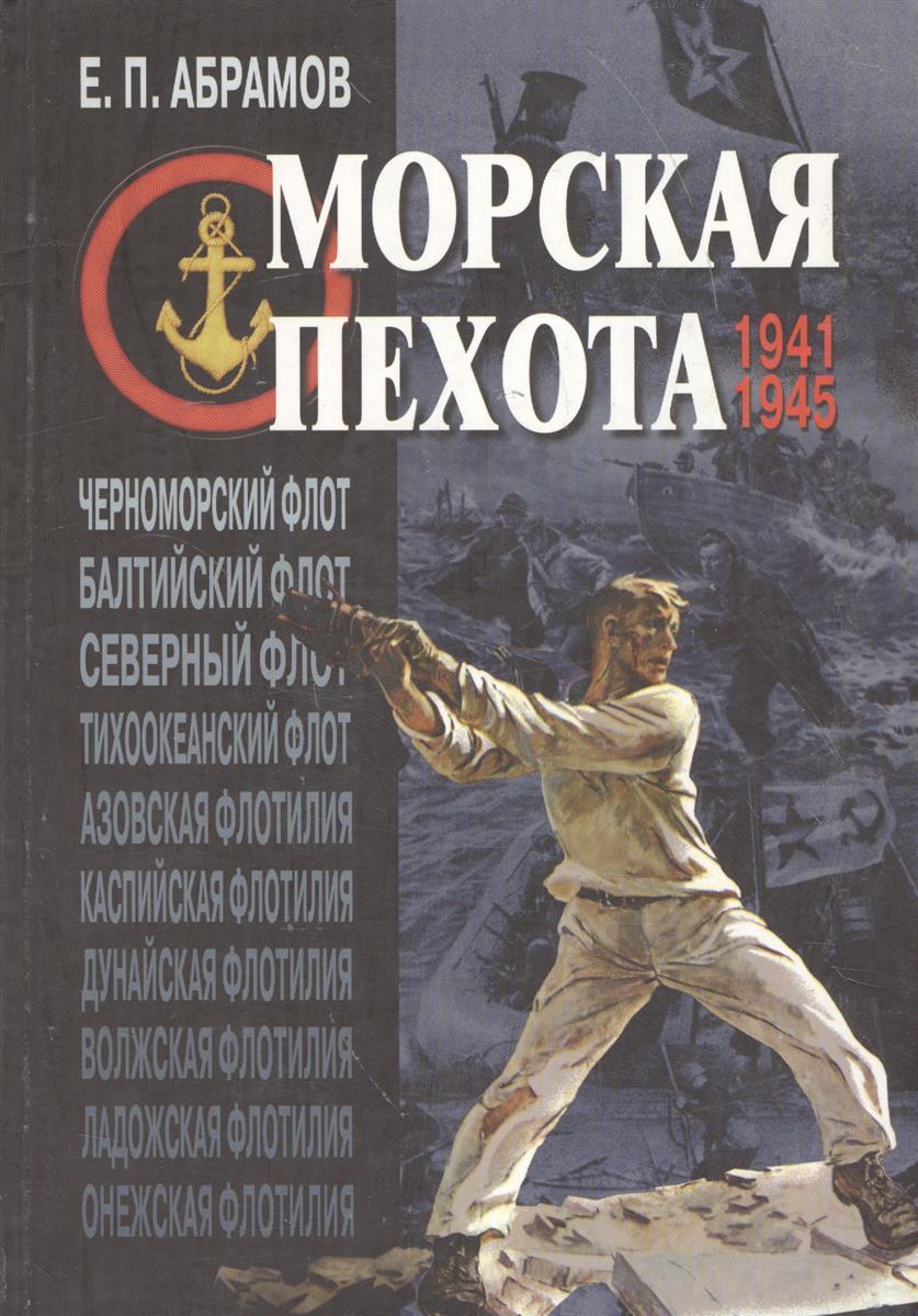 Абрамов Е. Морская пехота. 1941-1945 гг.