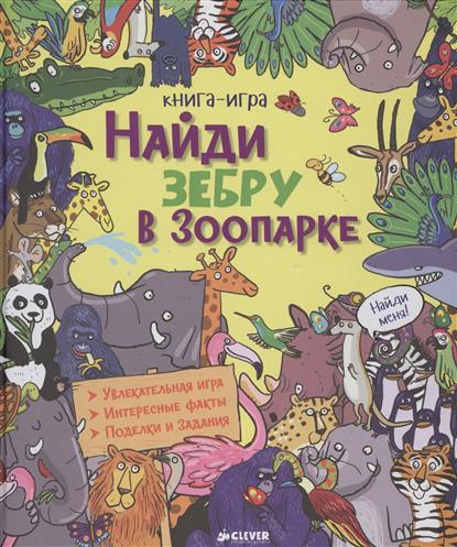 Кокен А. Найди зебру в зоопарке. Книга-игра. Увлекательная игра. Интересные факты. Поделки и задания