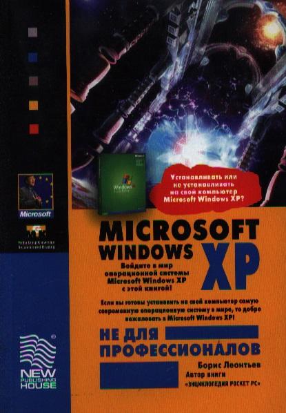 Microsoft Windows XP не для профессионалов