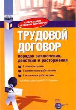 Фадеев Ю. (ред.) Трудовой договор Порядок заключения…