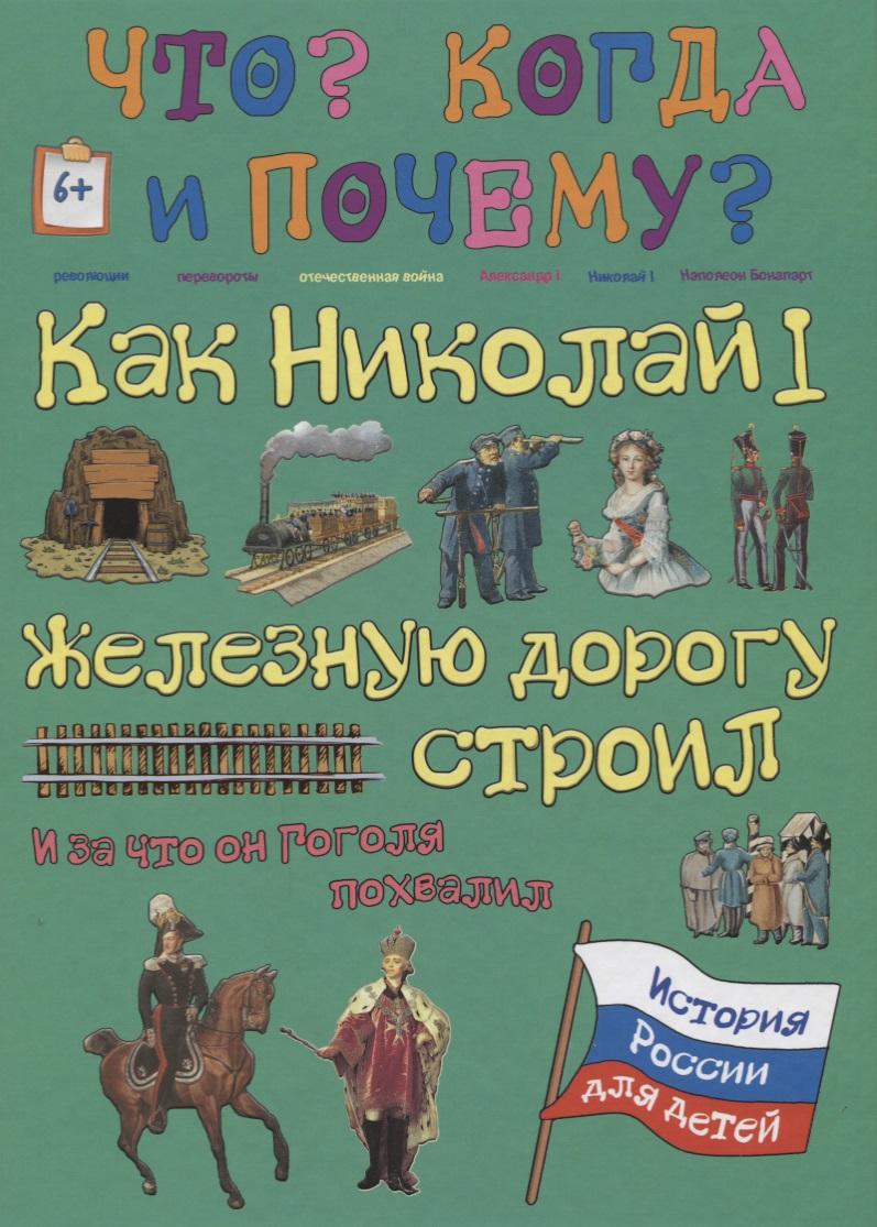Как Николай I железную дорогу строил и за что он Гоголя похвалил