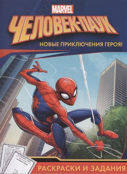 Человек-паук. Раскраски и задания человек паук раскраски и задания isbn 978 5 17 103850 2