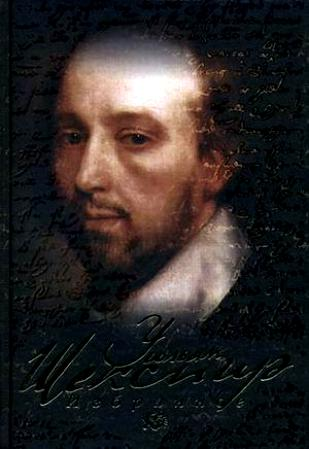 Шекспир У. Шекспир Избранное