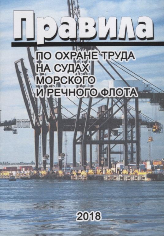 Правила по охране труда на судах морского и речного флота правила по охране труда на судах морского и речного флота