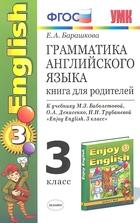 Грамматика английского языка. Книга для родителей. К учебнику М. З. Биболетовой и др.